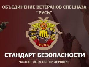 "ЧОП ""Стандарт безопасности"""
