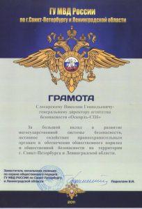 """Объединение структур безопасности """"Оскордъ"""""""