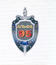 """Агентство безопасности """"Альфа-95"""""""