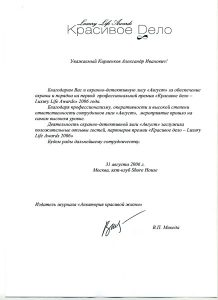 "Охранно-детективная лига ""Август"""