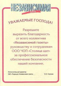 """Группа компаний """"Девятый вал"""""""