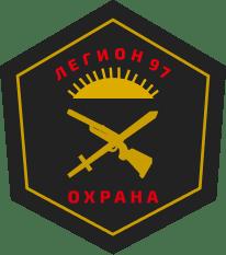 """ЧОП """"Легион-97"""""""