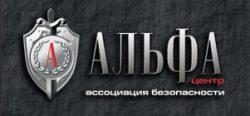 """Ассоциация безопасности """"Альфа-Центр"""""""