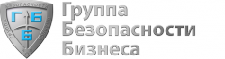 "Группа Безопасности Бизнеса ""ГББ"""