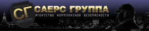 """Охранное агентство """"САЕРС-ГРУППА"""""""