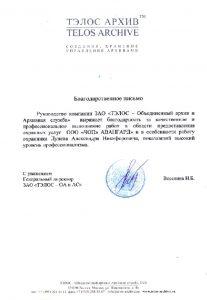 """ЧОП """"Авангард"""""""