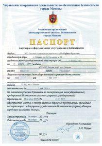 """Агентство безопасности """"Орбита-Триумф"""""""