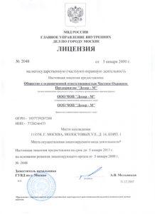"""ЧОП """"Дозор-М"""""""