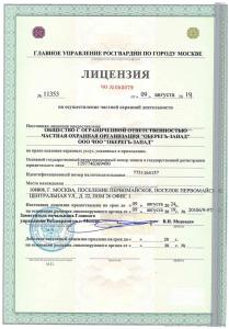 """Охранная группа """"Оберегъ"""""""