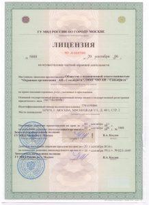 "Компания ""АН-Секьюрити"""