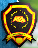 Альфа-Щит-В
