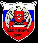 Бастионъ-2000