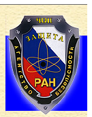 Защита РАН