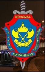 Мономах-По