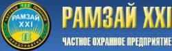 Рамзай XXI