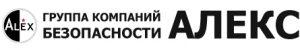 "Группа компаний безопасности ""АЛЕКС"""