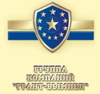 """Группа компаний """"Грант-Вымпел"""""""