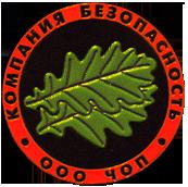 """ЧОП """"Компания Безопасность"""""""