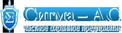 """ЧОП """"Сигма – А.С."""""""