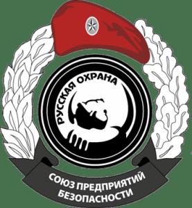 "Союз предприятий безопасности ""Русская охрана"""