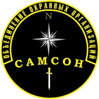 """Объединение охранных организаций """"Самсон"""""""