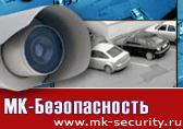 """Компания """"МК-Безопасность"""""""