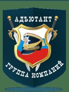 """Группа компаний """"Адъютант"""""""