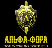"""ЧОП """"Альфа-Фора"""""""
