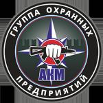 """Группа охранных предприятий """"АКМ"""""""