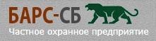 "ЧОП ""Барс-СБ"""
