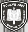 """ЧОП """"Консул 2002"""""""