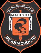 "Группа предприятий безопасности ""Мангуст"""