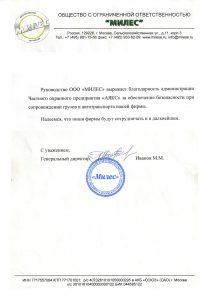 """ЧОП """"АЯКС"""""""