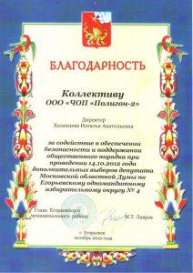 """Группа охранных предприятий """"ЛИГА КРОСС"""""""
