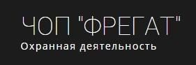 """ЧОП """"Фрегат"""""""