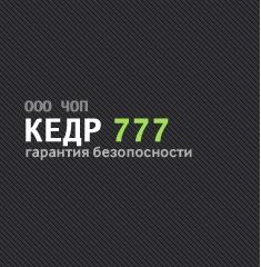 """ЧОП """"Кедр-777"""""""