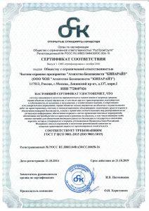 """Агентство безопасности """"Кипарайз"""""""