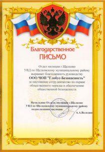 """Группа охранных предприятий """"Глобус-Безопасность"""""""