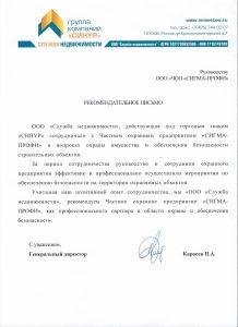 "Группа компаний безопасности ""Сигма-Профи"""