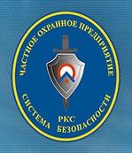 "ЧОП ""Система безопасности РКС"""