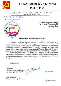 """Группа компаний """"Маригард Безопасность"""""""