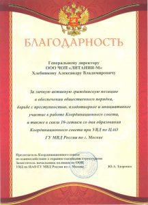 "Группа компаний безопасности ""Литания-М"""
