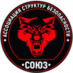 Ассоциация структур безопасности «Союз»