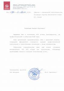 "Ассоциация структур безопасности ""Союз"""