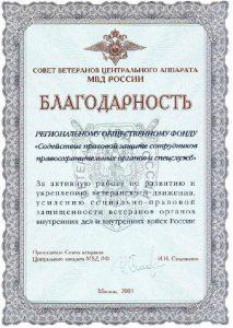 "ЧОП ""ВИК-ТОРИ"""