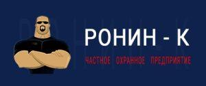 """ЧОП """"Ронин-к"""""""