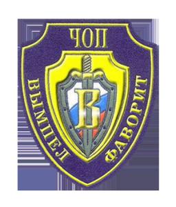 Холдинг охранных предприятий «Вымпел-Фаворит»