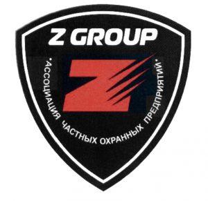 Ассоциация частных охранных предприятий Z GROUP