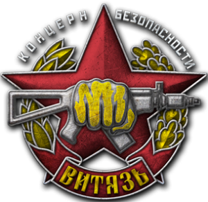 """Концерн безопасности """"Витязь"""""""
