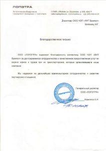 """Группа предприятий комплексной безопасности """"Выбор"""""""